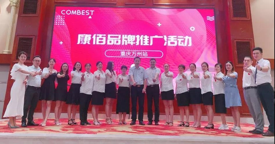 庆祝康佰品牌推广活动重庆万州站圆满成功