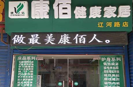 漯河辽河路店
