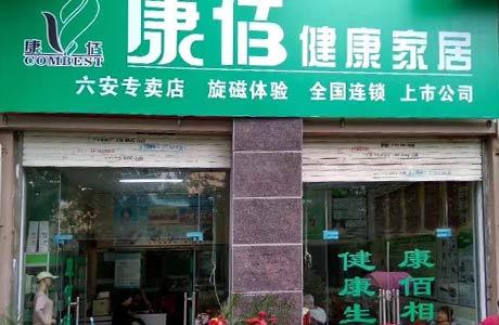 六安人民路店