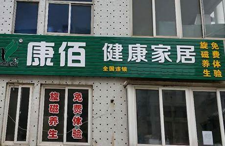 开发区金胜店