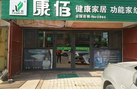 烟台芝罘海港店
