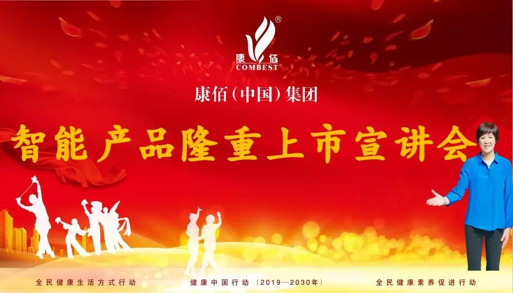 庆祝康佰烟台智能产品隆重上市宣讲会圆满成功