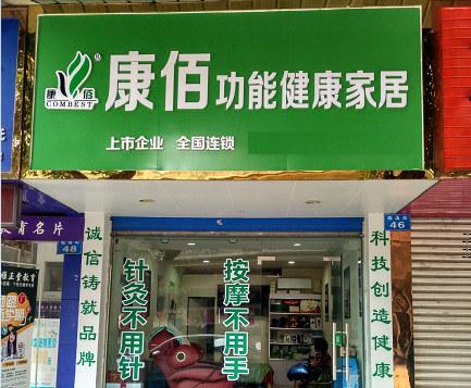 南充临溪街店