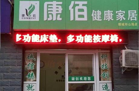 漯河祁山路店