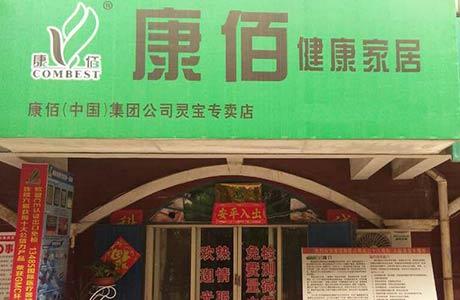 灵宝体育场店