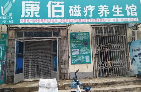 铁岭新华园店