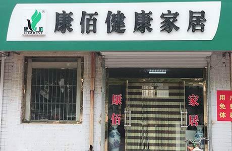 昌乐宝城店