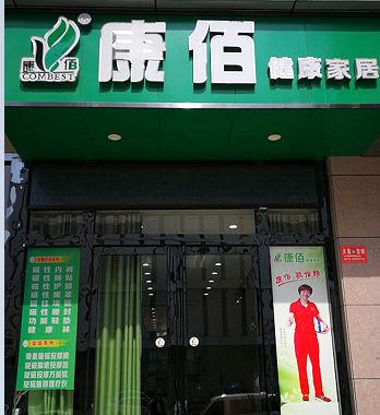 伊川银兴广场店