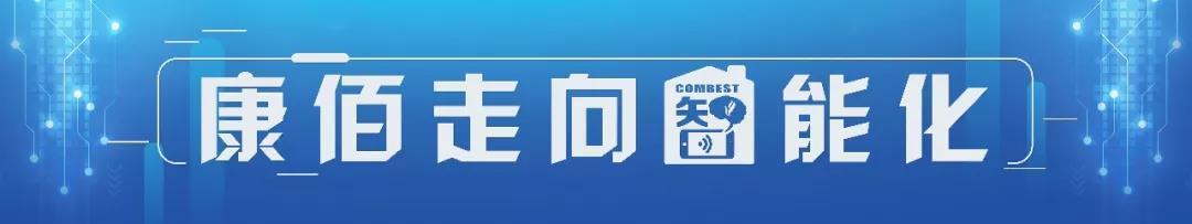 庆祝康佰品牌创立二十周年暨产品宣讲会大型主题活动圆满成功