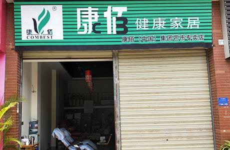 云南芒市花园店