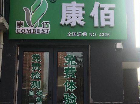廊坊燕郊店