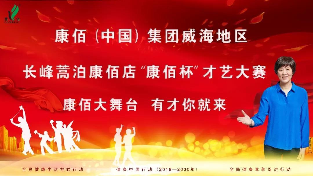 """庆祝山东威海地区长峰、蒿泊康佰专卖店""""康佰杯""""才艺大赛初赛圆满成功"""