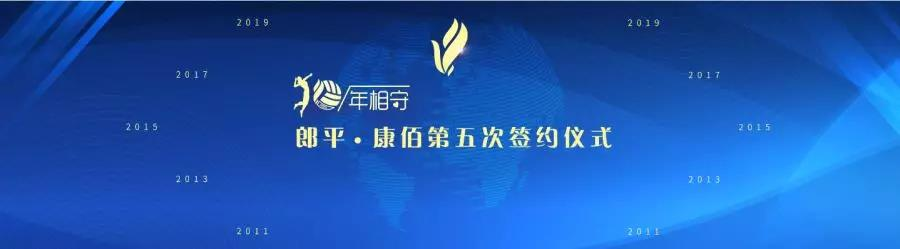 COMBEST新闻联播 | 郎平·康佰第五次签约仪式(五)
