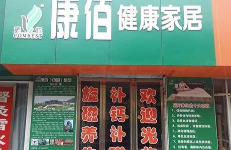 湖滨六锋店