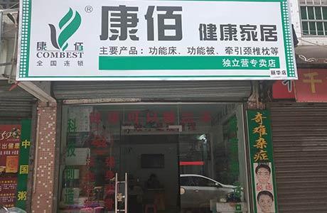 端州独立营店
