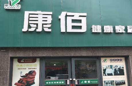 淮北相山峰景店