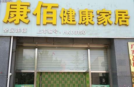 安丘锦绣华城店
