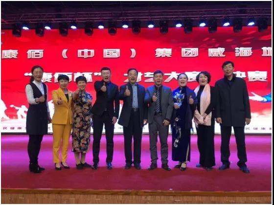 """庆祝康佰(中国)集团威海地区""""康佰杯""""才艺大赛决赛圆满成功"""