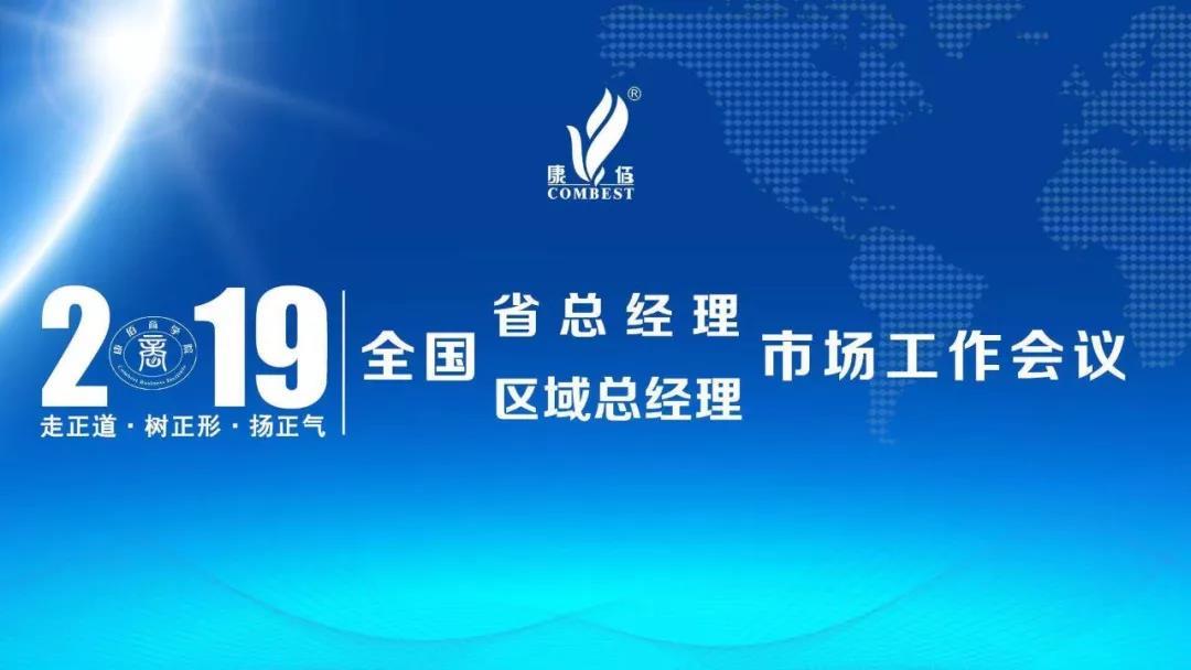 2019   康佰(中国)集团全国省总经理、区域总经理市场工作会议(上)