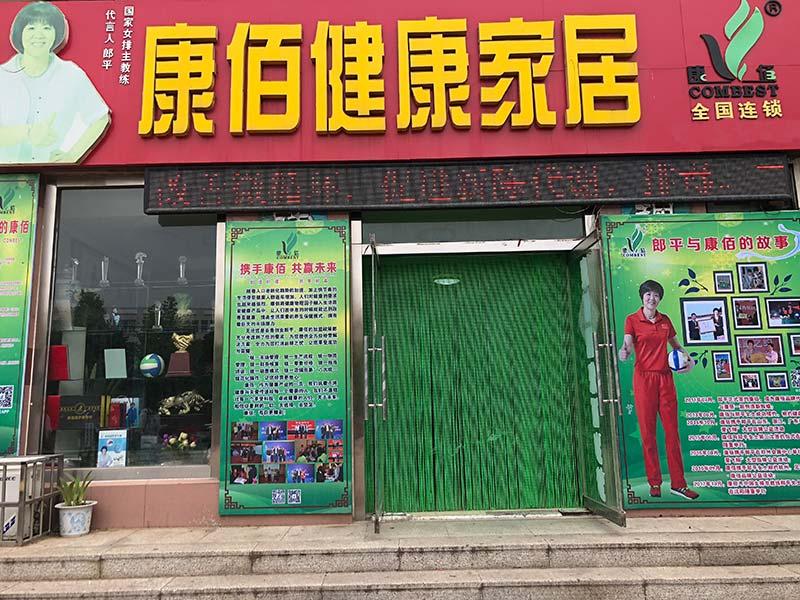 安丘青云花园店