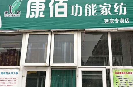 延慶尚書苑店
