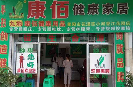 贵阳小河店