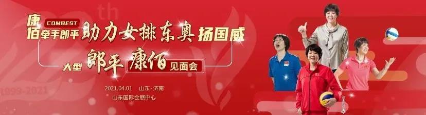 COMBEST新闻 | 康佰牵手郎平·助力女排东奥扬国威暨康佰品牌创立二十二周年庆典(一)