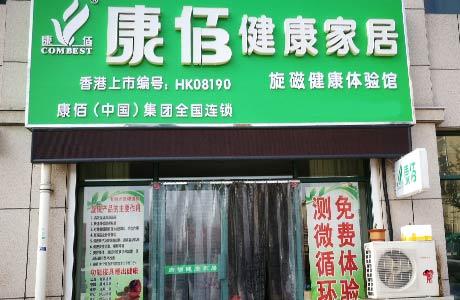 安丘三合春城店