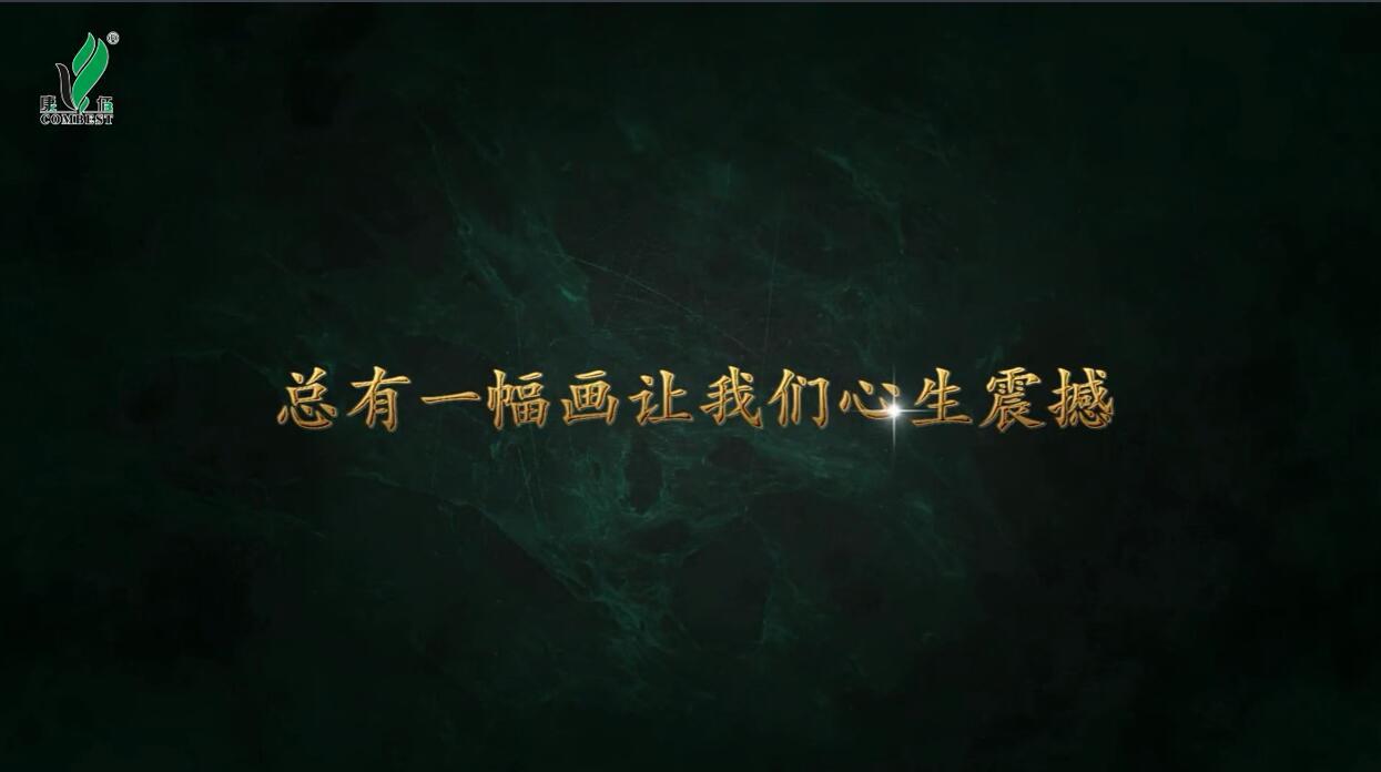康佰18周年宣傳片
