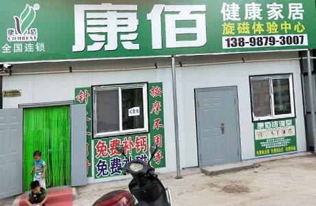 葫芦岛曹屯市场店