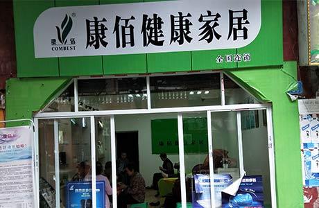 万州兴茂翠园店