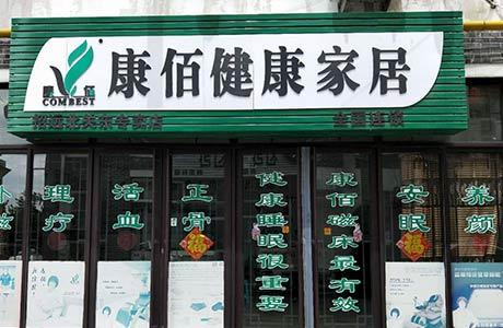 招远北关东店