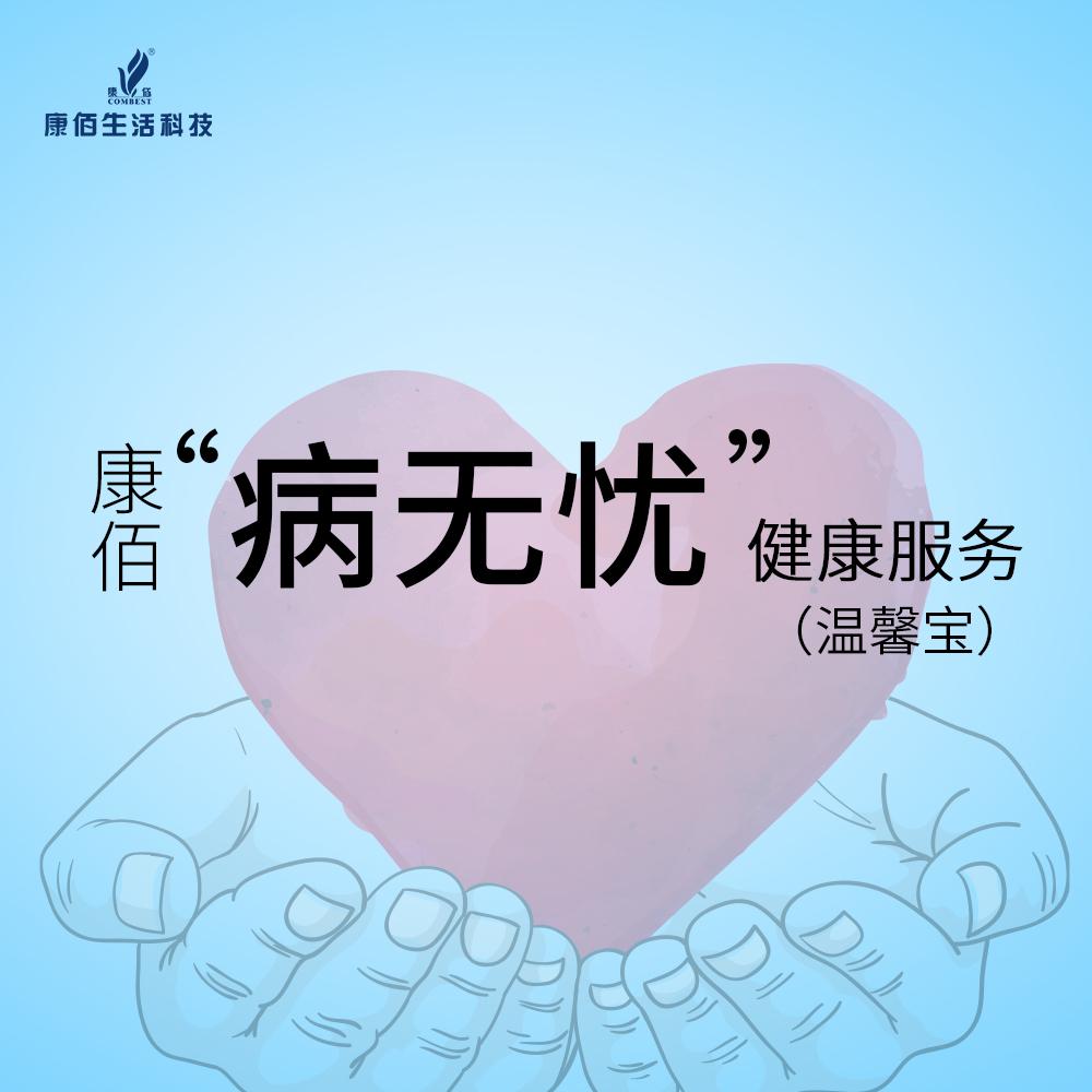 """""""病无忧""""健康服务(温馨宝)"""