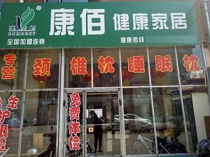 长春九台舍岭店