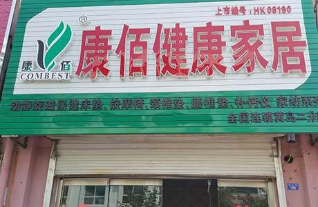 诸城枫香湖畔店
