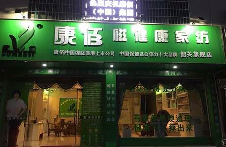 浈江五里亭店
