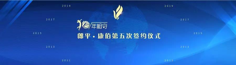 """康佰重庆开州市场庆祝""""郎平与康佰第五次签约圆满成功"""""""