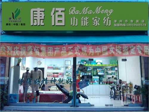 福建漳州市专卖店