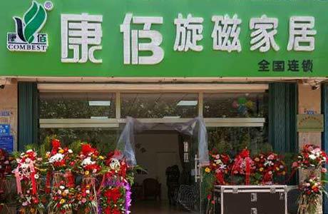 潍坊高新福芝店