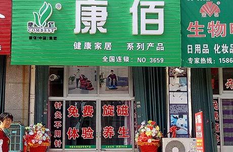 烟台松霞新苑店