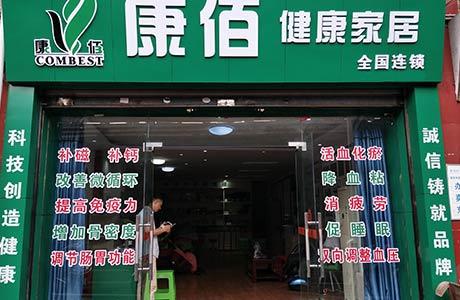 平县梁平2店