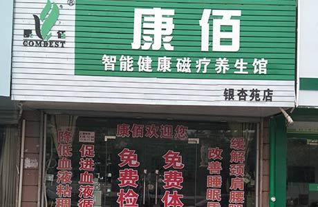 合肥银杏苑店